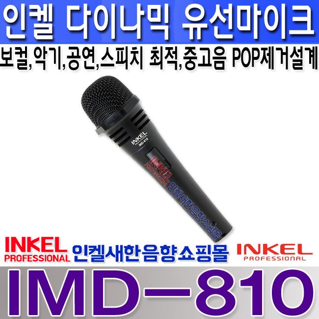 IMD-810 LOGO.jpg