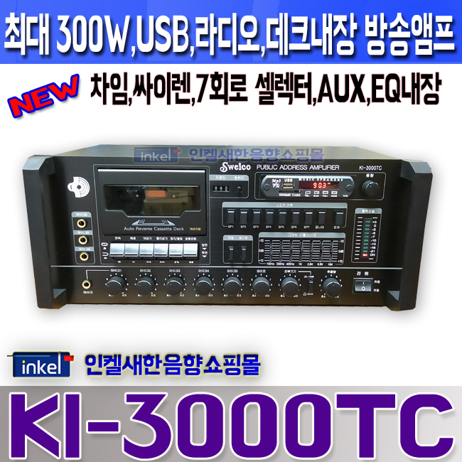 KI-3000TC NEW LOGO.jpg