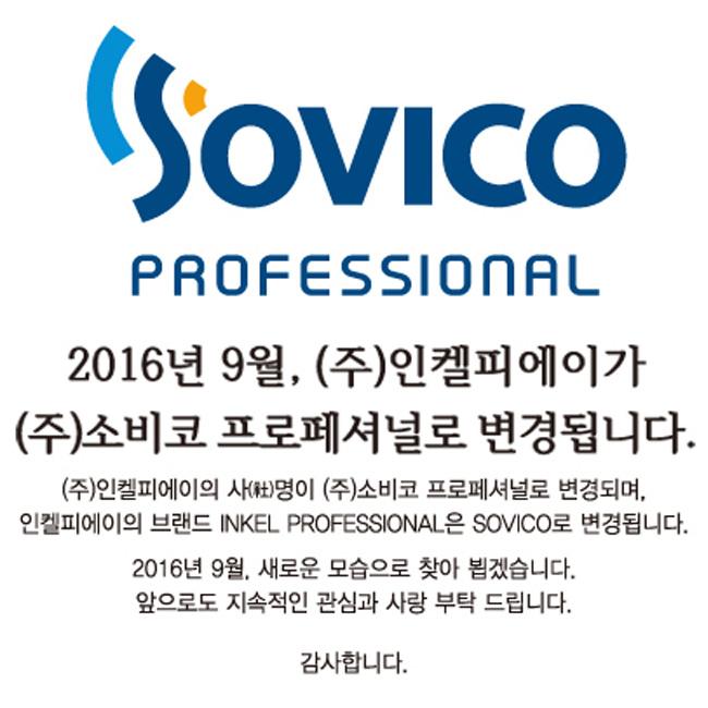 SOVICO 브랜드변경이미지.jpg